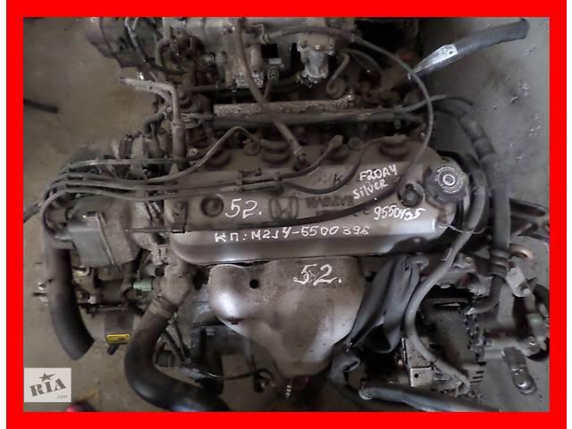 продам Б/у Двигатель Honda Accord 2,0 бензин № F20A4 бу в Стрые