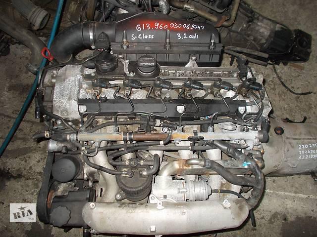 бу Б/у Двигатель Mercedes S-Class W220 3,2cdi № 613.960 в Стрые