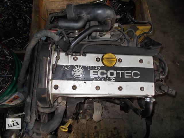 бу Б/у Двигатель Opel Zafira 2,2 бензин 16V № Z22XE в Стрые