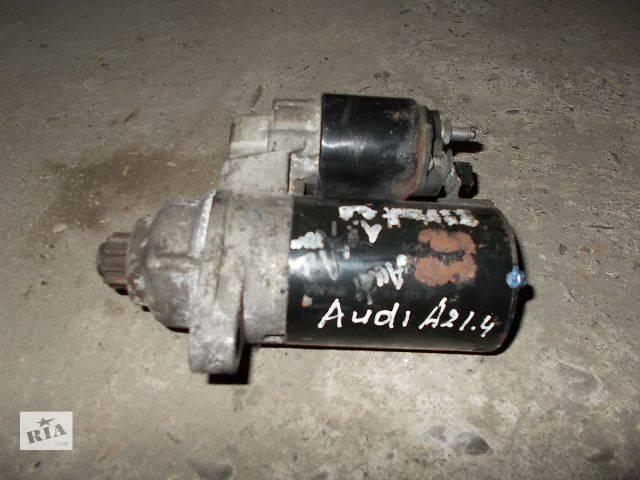 Б/у Стартер  Audi A2 1.4 бензин- объявление о продаже  в Стрые