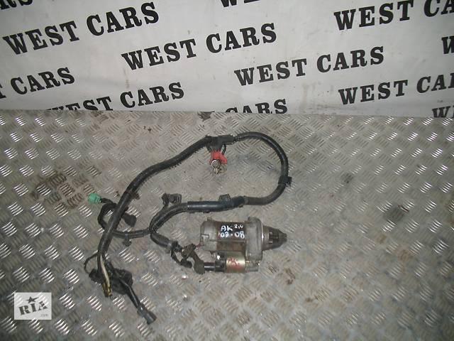 купить бу б/у Электрооборудование двигателя Стартер/бендикс/щетки Легковой Honda Accord 2006 в Луцке