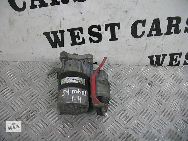 купить бу б/у Электрооборудование двигателя Стартер/бендикс/щетки Легковой Renault Symbol 2009 в Луцке