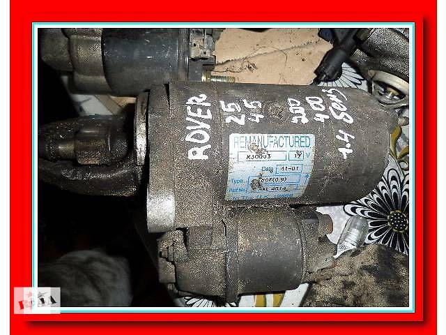 б/у Электрооборудование двигателя Стартер/бендикс/щетки Легковой Rover 400 1.4 бензин- объявление о продаже  в Стрые