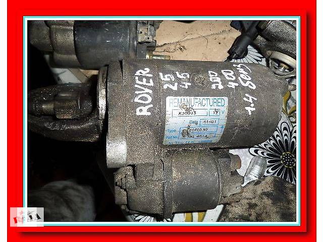 б/у Стартер Rover 45- объявление о продаже  в Стрые