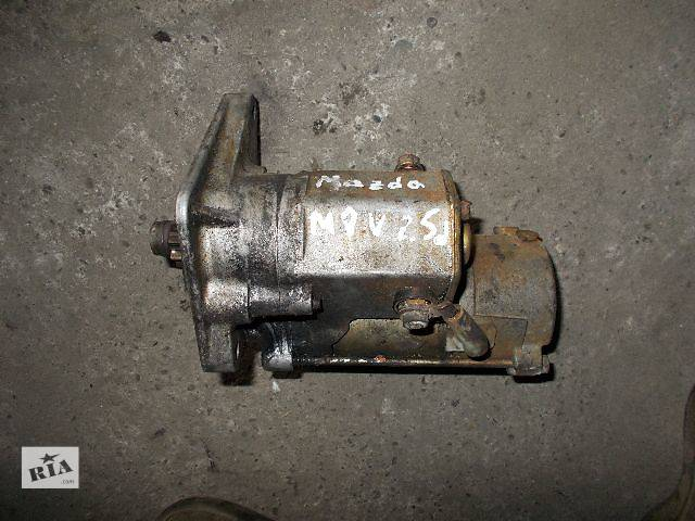 бу Б/у Стартер Mazda MPV 2.5 бензин в Стрые