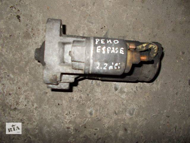 Б/у Стартер  Renault Espace 2.2 dci- объявление о продаже  в Стрые