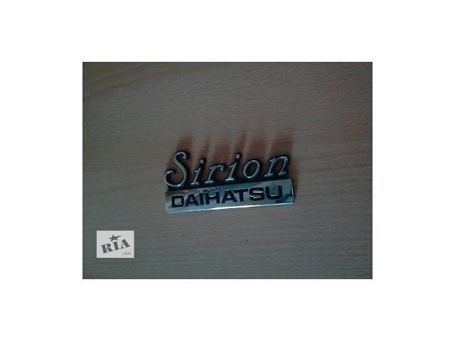 Б/у эмблема для легкового авто Daihatsu Sirion- объявление о продаже  в Ковеле