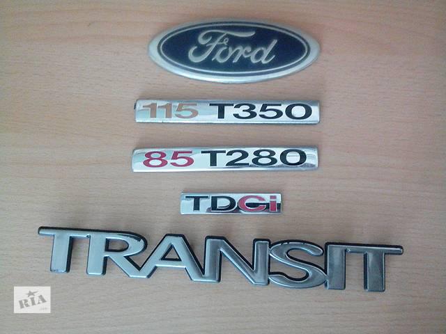 купить бу Б/у эмблема для легкового авто Ford Transit в Ковеле