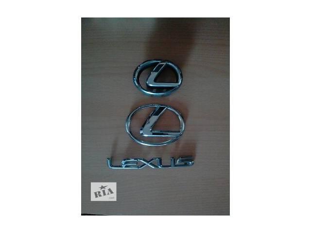 Б/у эмблема для легкового авто Lexus- объявление о продаже  в Ковеле