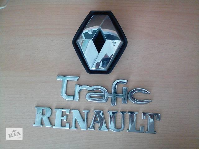 Б/у эмблема для легкового авто Renault Trafic- объявление о продаже  в Ковеле