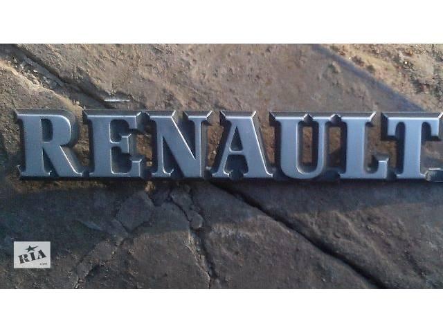Б/у эмблема для легкового авто Renault- объявление о продаже  в Черкассах
