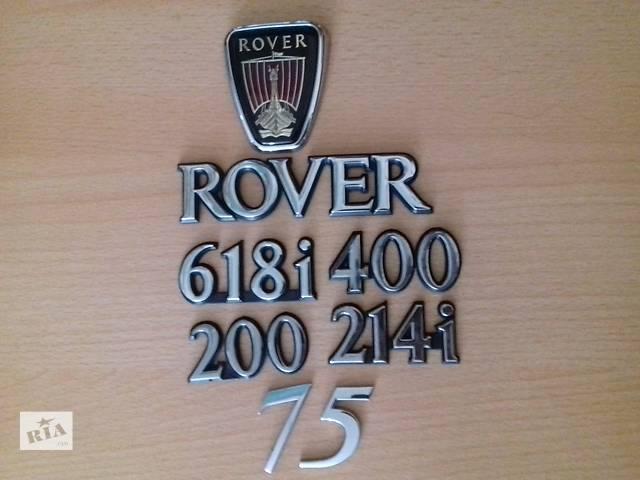 Б/у эмблема для легкового авто Rover- объявление о продаже  в Ковеле