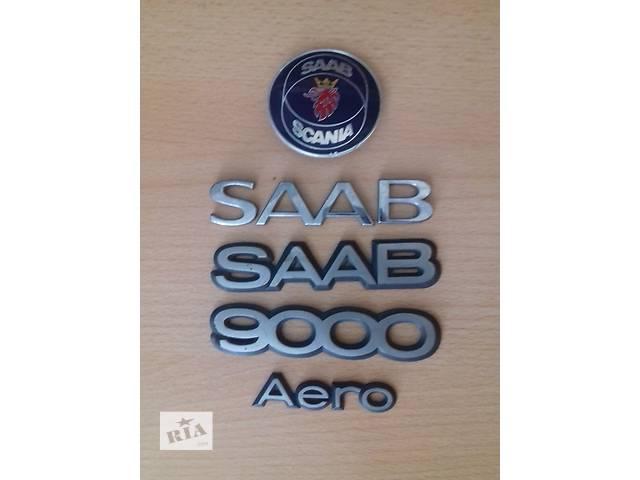 купить бу Б/у эмблема для легкового авто Saab 9000 в Ковеле