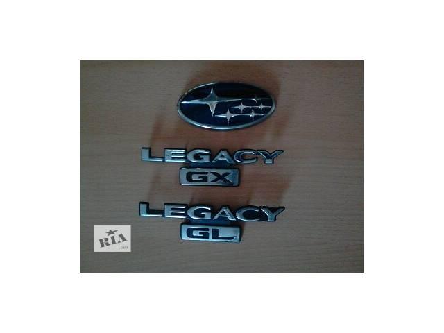 Б/у эмблема для легкового авто Subaru Legacy- объявление о продаже  в Ковеле
