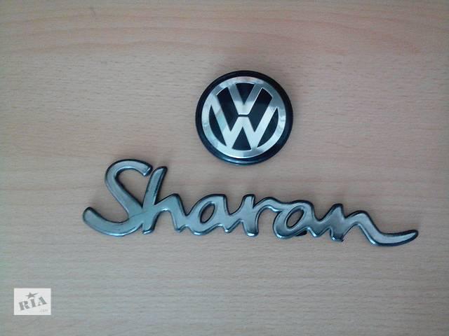 продам Б/у эмблема для легкового авто Volkswagen Sharan бу в Ковеле