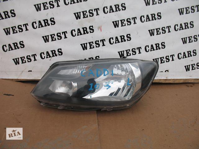 Б/у фара для легкового авто Volkswagen Caddy 2011- объявление о продаже  в Луцке