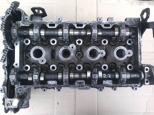 продам Б/у головка блока для легкового авто Opel Vectra C 2.2 бу в Ковеле