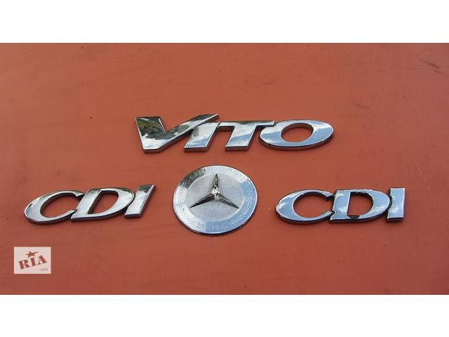 продам Б/у хромированные накладки, емблема, эмблема Mercedes Vito (Viano) Мерседес Вито (Виано) V639 (109, 111, 115, 120) бу в Ровно