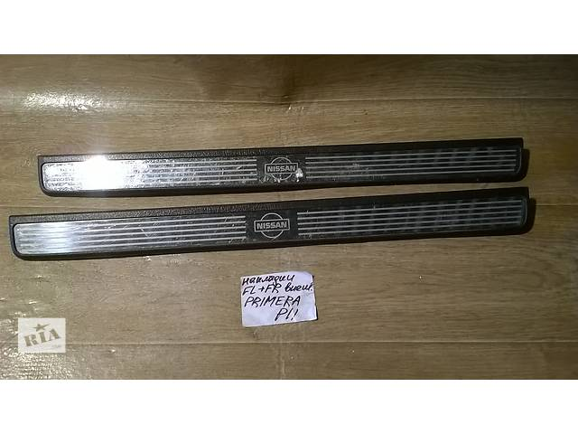 Б/у хромированные накладки порогов внутренние для седана Nissan Primera P11 2000г- объявление о продаже  в Киеве