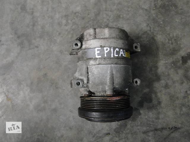 бу Б/у компресор кондіціонера для легкового авто Chevrolet Epica в Львове