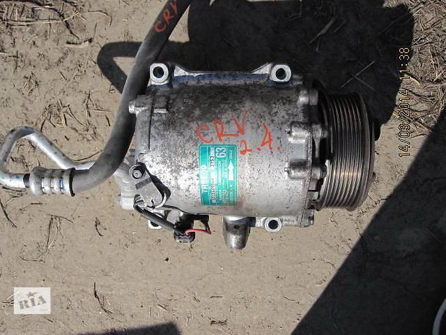 купить бу Б/у компрессор кондиционера для легкового авто Honda CR-V в Ровно