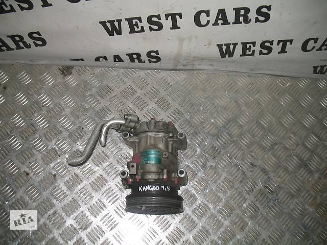 бу Б/у компрессор кондиционера для легкового авто Renault Kangoo в Луцке