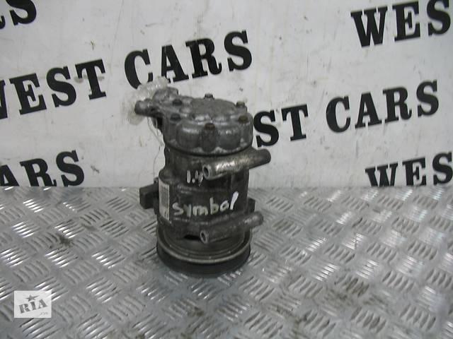 бу б/у Кондиционер, обогреватель, вентиляция Компрессор кондиционера Легковой Renault Symbol 2009 в Луцке