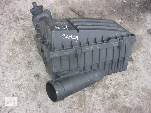 бу Б/у корпус воздушного фильтра Volkswagen Caddy в Ровно