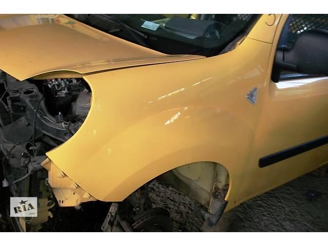 продам Б/у Крила крыло переднее/заднее Renault Kangoo Кенго 1,5 DCI 2008-2012 бу в Рожище