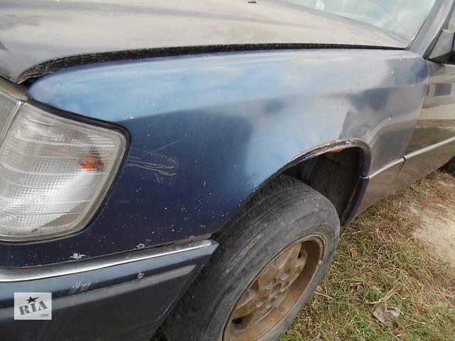 купить бу Б/у крыло переднее для легкового авто Mercedes 124 в Дубно (Ровенской обл.)