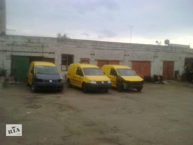 бу Б/у крыло переднее для легкового авто Volkswagen Caddy в Ровно