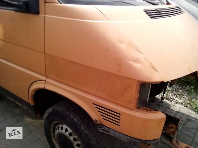 продам Б/у крыло переднее для легкового авто Volkswagen T4 (Transporter) бу в Ивано-Франковске