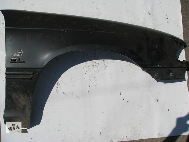 Б/у крыло переднее п Opel Astra A 1991- объявление о продаже  в Броварах