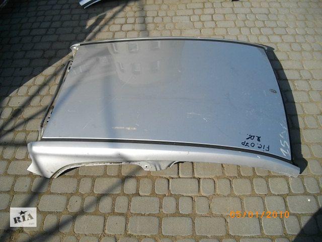 Б/у крыша для легкового авто Ford Fiesta 2006- объявление о продаже  в Львове