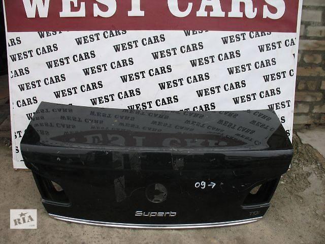 продам Б/у крышка багажника для легкового авто Skoda SuperB New 2009 бу в Луцке