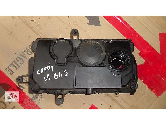 бу Б/у крышка клапанная для легкового авто Volkswagen Caddy 2005 в Коломые