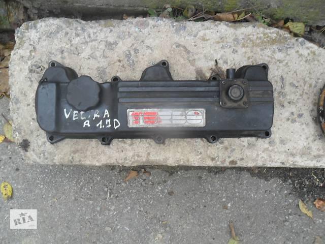 продам Б/у крышка клапанная Opel Astra F, 1.7 TD (ISUZU) , Опель Астра Ф, Вектра А, Кадет Е, Комбо 1.7 TD (ISUZU) бу в Виннице