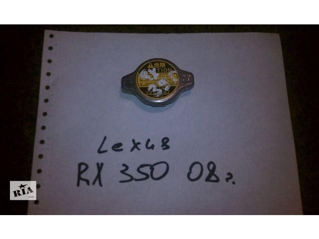 продам Б/у крышка радиатора для кроссовера Lexus RX350 2008 бу в Николаеве