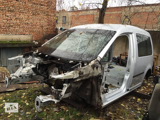 Б/у кузов для легкового авто Volkswagen Caddy- объявление о продаже  в Луцке