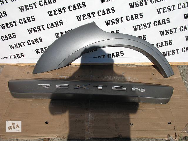 Б/у накладка двери (листва) для легкового авто SsangYong Rexton II- объявление о продаже  в Луцке