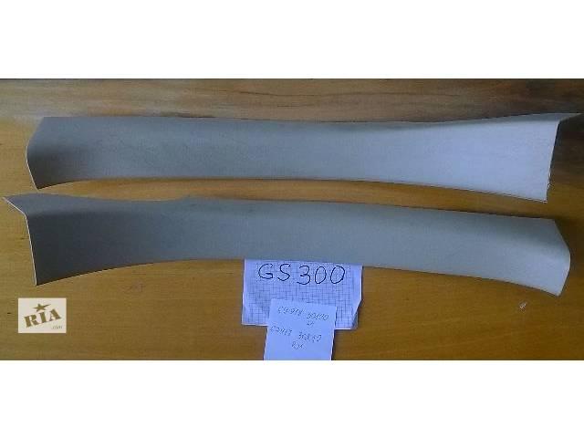 купить бу Б/у накладка порога внутренняя задней двери 67918-30190-AO, 67917-30210-AO для седана Lexus GS 300 2 в Николаеве