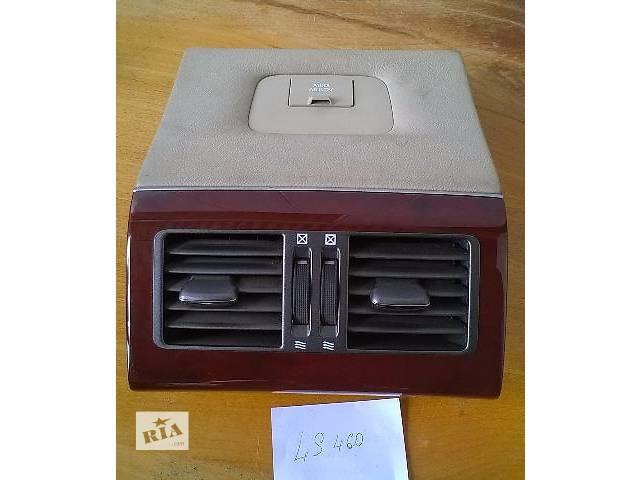Б/у накладка задней части центральной консоли с дифлекторами воздуховода для седана Lexus LS 460 /46- объявление о продаже  в Киеве