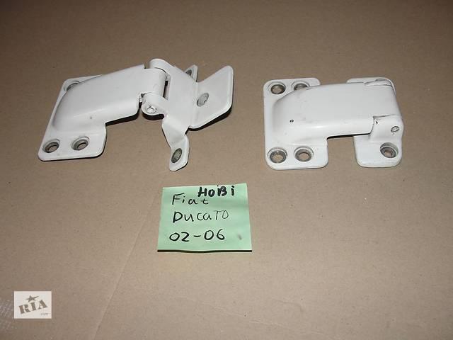 бу Б/у петля двери для легкового авто Fiat Ducato 02-06 В НАЛИЧИИ!!! в Львове