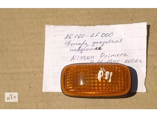 бу Б/у поворотник/повторитель поворота для седана Nissan Primera P11 1996-2002г в Николаеве