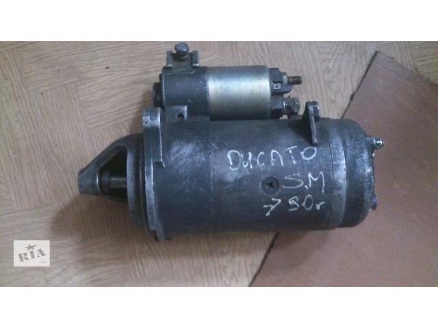 продам Б/у стартер/бендикс/щетки для грузовика Fiat Ducato 1992 бу в Тернополе
