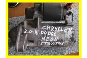 б/у Стартеры/бендиксы/щетки Chrysler Neon
