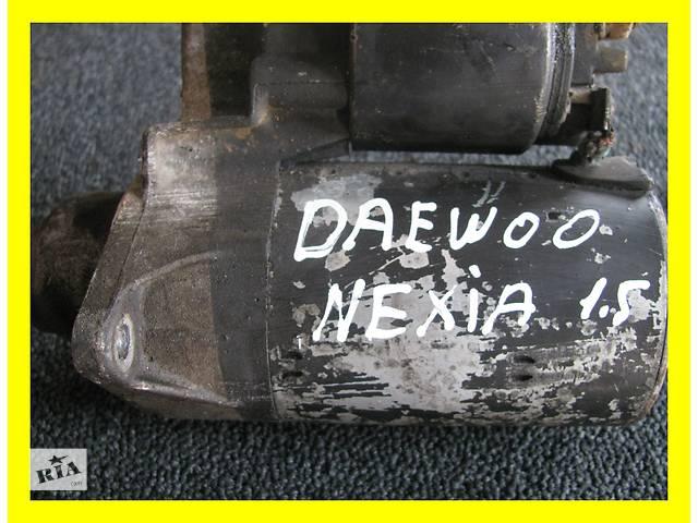 бу Б/у стартер/бендикс/щетки для легкового авто Daewoo Nexia в Яворове