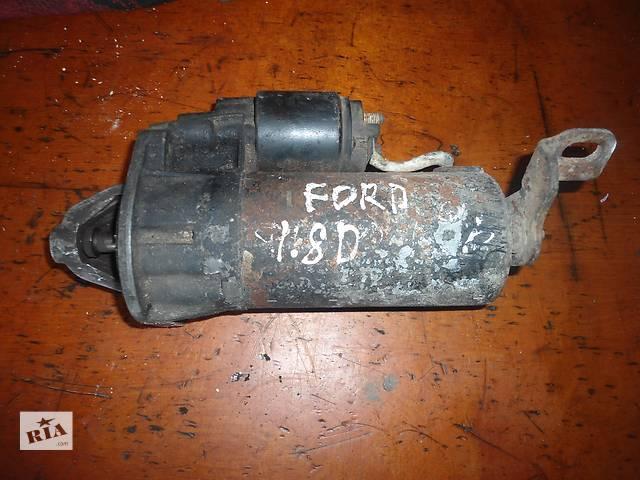 Б/у стартер/бендикс/щетки для легкового авто Ford Escort- объявление о продаже  в Ковеле