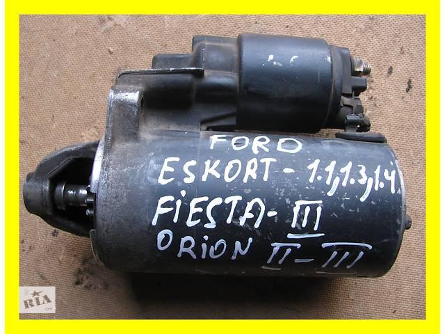 Б/у стартер/бендикс/щетки для легкового авто Ford Escort- объявление о продаже  в Яворове