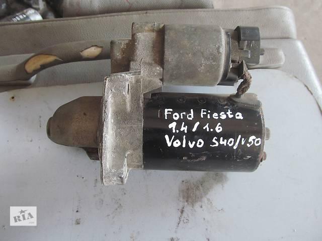бу Б/у стартер/бендикс/щетки для легкового авто Ford Fiesta в Яворове (Львовской обл.)